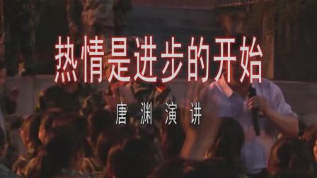 唐渊演讲《新起点·新征程·新梦想》:热情是进步的开始