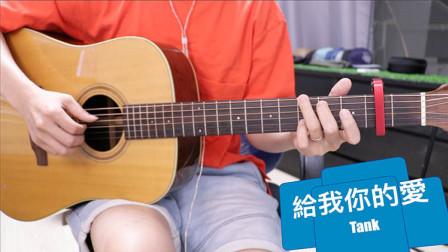 給我你的愛 / 馬叔叔 / 吉他教室 / #380