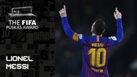 普卡斯奖提名者:莱昂内尔梅西,梅西对皇家比赛精彩进球
