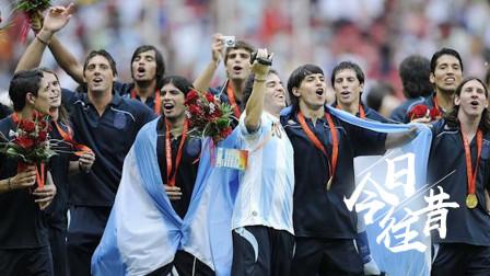 《今日·往昔》-梅西助攻天使破门  阿根廷北京奥运会夺金