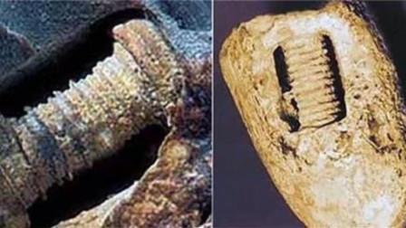 """1颗3亿年前的""""螺丝钉"""",让考古界激动不已,真的存在史前文明?"""