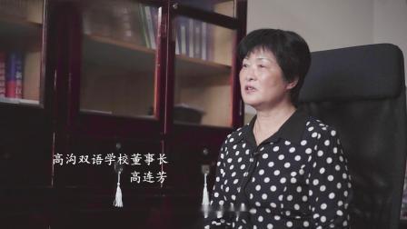 高沟双语学校 | 漫时影像商业片