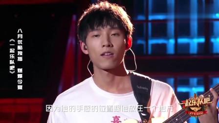 一起乐队吧:最低调的贝斯手蔡辛豪,汪峰直赞准到像节拍器