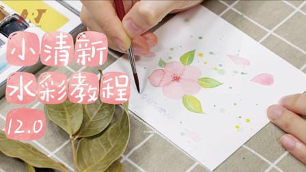 暑假水彩打卡,绿叶配桃花,教你一个水彩平涂技巧,新手也能掌握