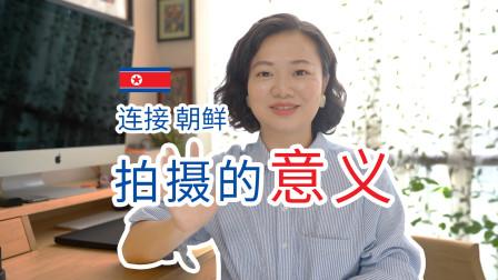 连接朝鲜04集:拍摄《朝鲜世界》的意义和改变