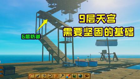 木筏求生27:防空体系打造完成!10重防护,不惧空袭!