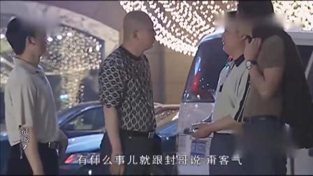 《征服》封彪对小弟是真好,刘华强算不了什么