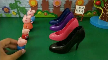 高跟鞋带小猪一家飞喽!