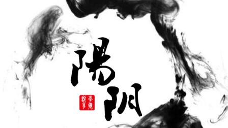 中国文化的起源(下)