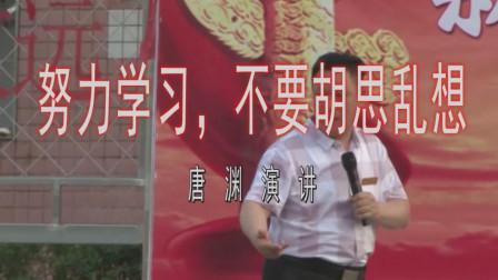 唐渊高一励志演讲《新起点·新征程·新梦想》:努力学习,不要胡思乱想,尤其是上课的时候。