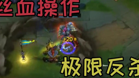 LOL徐老师来巡山:没看错吧,防御塔被反杀?这是什么操作