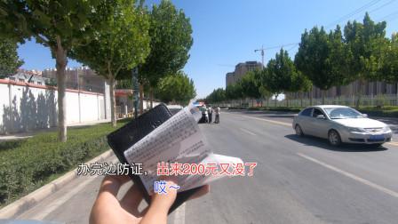 在新疆克州办完边防证,出来200元没了,发生了啥