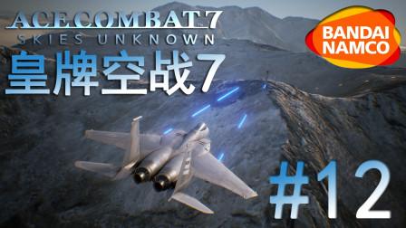 ★皇牌空战7★Mission 12 保卫巨石阵!击落巨鸟!