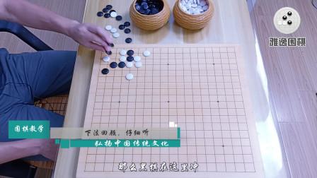 雅逸围棋:围棋对杀的教学与讲解,你学会了吗?
