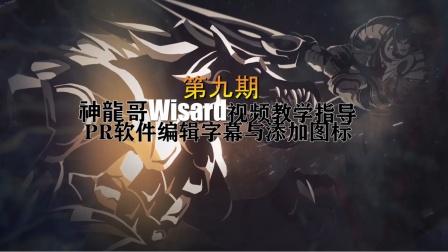 英雄联盟神龍哥Wisard视频教学指导第九期PR编辑字幕添加图标