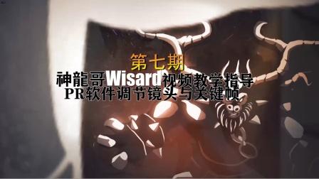 英雄联盟神龍哥Wisard视频教学指导第七期调节镜头与关键帧