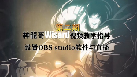 英雄联盟神龍哥Wisard视频教学指导第二期设置OBS studio软件与直播
