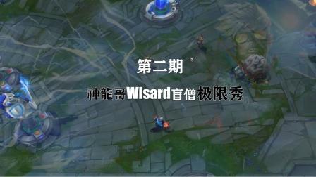 英雄联盟神龍哥Wisard盲僧极限秀第二期飞龙在天突如其来