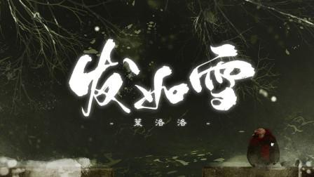 叶洛洛中国风翻唱《发如雪》,这首歌是你学生时代的回忆吗?