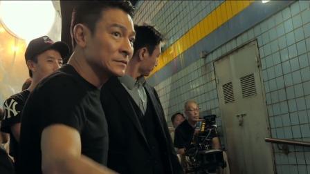 《扫毒2》曝港铁制作特辑 1:1搭建香港中环地铁打造银幕视听奇观
