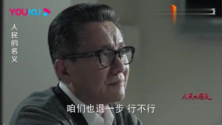 赵瑞龙当面羞辱高育良,没我爹你算个屁,高育良做法霸气外露