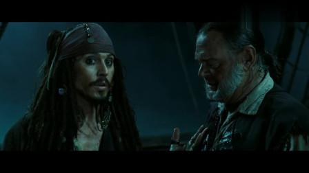 加勒比海盗:本以为可以偷偷监视,对方却闪现到面前,尴尬不