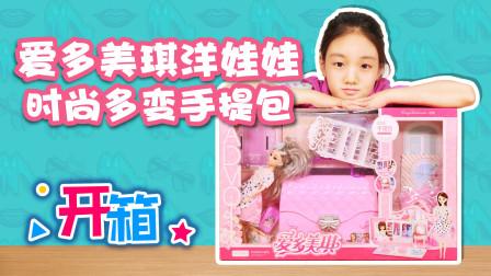爱多美琪洋娃娃 时尚多变手提包   开箱