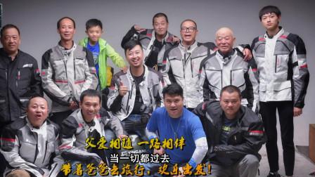 上阵父子兵,招募的摩旅骑行西藏队员已全部到齐,准备出发骑行川藏线!