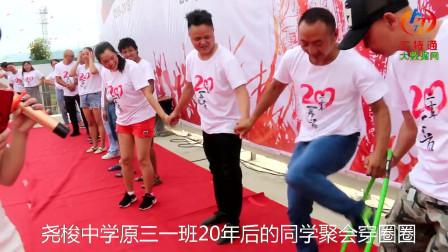 独山县百泉镇尧梭中学原三一班20年后的同学聚会穿圈圈游戏视频