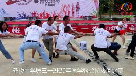 独山县尧梭中学原三一班20年同学聚会拉拔河比赛