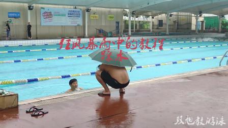 台风中的踩水教学,风里雨里,泳池等你!!