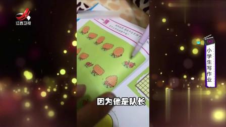 家庭幽默录像:当作业遇到萌娃的奇特脑回路,迸发出让人哭笑不得词语古诗