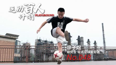 运动百人计划-廖子煜:日复一日练成花式足球大神 坚持就是幸福