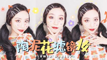 【🌸陶泥花🌸滤镜妆】夏日水果色眼影,太元气了!