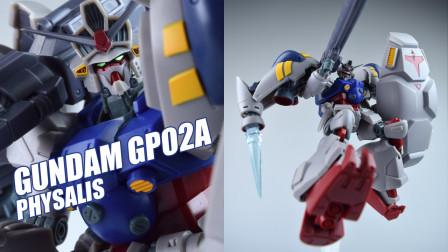 所罗门的噩梦!归来!万代 ROBOT魂 ANIMI 高达试作2号机GP02