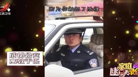 家庭幽默录像:警察叔叔也有可爱的一面,又唱又跳,路人见了直呼:好嗨哦!