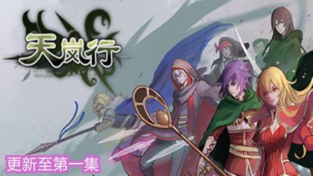 【莱弑上神RPG】国产RPG独立游戏《天岚行》Ep.1 目标天岚山