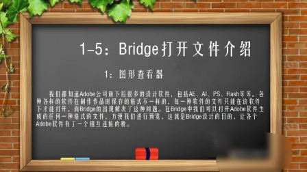 1-5:Bridge打开文件.wmv