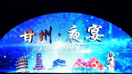 张掖润泉湖公园水秀《甘州·夜宴》上映