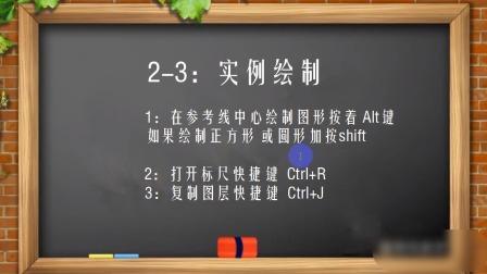 2-3:实例绘制.wmv