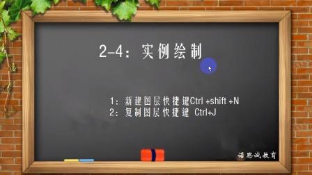 2-4:实例绘制.wmv