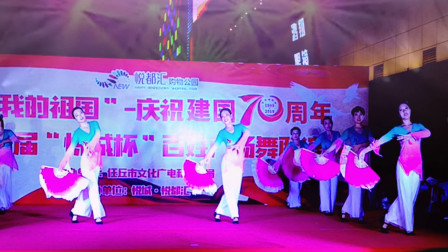 广场舞大赛一等奖扇子舞《我的祖国》专业动作美轮美奂