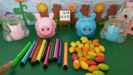 佩奇的画笔PK乔治的糖果!