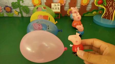 小猪一家吹气球喽!佩奇的气球上怎么没有自己的画像呢?
