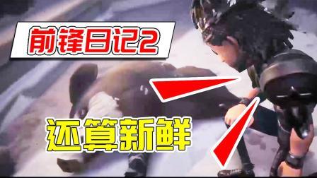 第五人格前锋日记2:发现冰冻野猪,野人竟把坐骑丢弃,原因为何