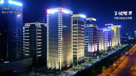 原创航拍:济南自贸区汉峪金谷夜景,有没有二线城市的风采?