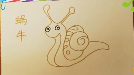 小朋友学画画-画蜗牛,教小孩学绘画早教,儿童学美术入门,幼儿画简笔画【乐成宝贝】