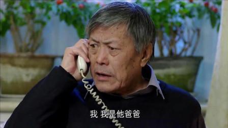 孙子接电话,爷爷以为打错电话,再打过去气的直接挂断