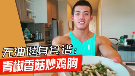 无油健身食谱:青椒香菇炒鸡胸