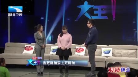 大王小王:双胞胎妹妹一亮相,王为念的表情直接变了!